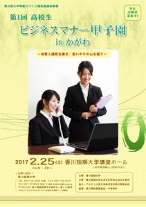 香川短大フライヤ仮完成2-1