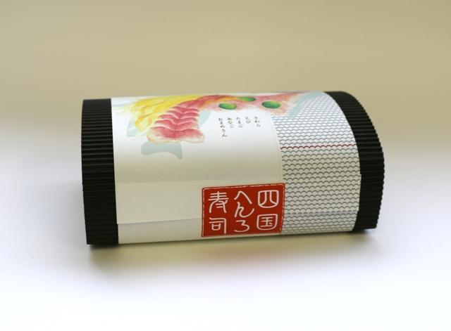 四国へんろ寿司