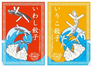 商品パッケージデザイン/共栄冷凍水産(株)