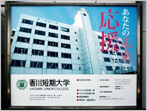 香川短期大学看板