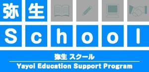 弥生スクール校