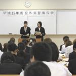 平成25年度校外実習報告会
