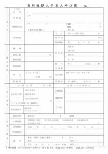kjc_kyujinhyo_shinsotsu_png