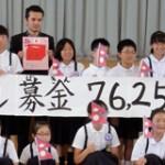 平井小学校の皆さん、本当にありがとうございます!