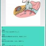 アプリ「吉」画面