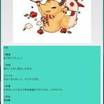 アプリ「大吉」画面
