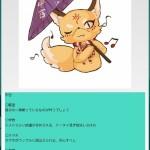 アプリ「中吉」画面