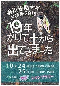2015大学祭ポスター