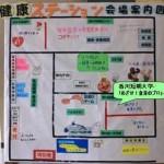健康ステーション案内図(香川短大)