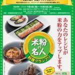 「米粉の名人」料理グランプリ2015チラシ