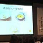 高齢者ソフト食研究会黒田留美子先生の講演