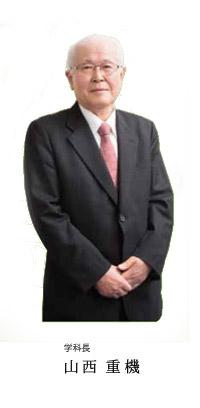 Prof.Yamanishi-E