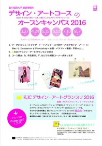 デザイン・アートコース2016OC