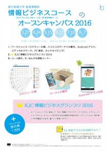 情報ビジネスコース2016OC