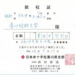 日本赤十字社香川県支部からの領収証