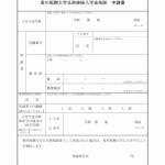 ④ 入学金免除制度【兄弟姉妹免除 申請書2018】