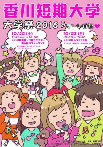 26.DaigakusaiPoster2016s