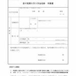 ② 入学金免除制度【申請書2018】
