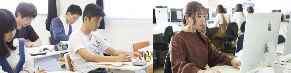 経営情報科 情報ビジネスコース ・ 経営情報科 デザイン・アートコース