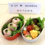 最優秀賞 白川舞さんの作品「カラフル弁当」