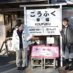 幸福駅にて(2)