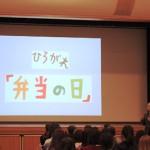 「弁当の日」提唱者である竹下和男先生の講演 ひろがれ「弁当の日」
