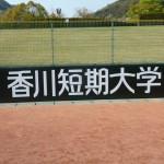 香川短期大学フェンス広告