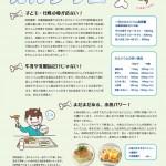 販売促進用フライヤーデザイン(2)