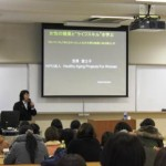 H25生活文化学科生活文化専攻・食物栄養専攻合同講演会