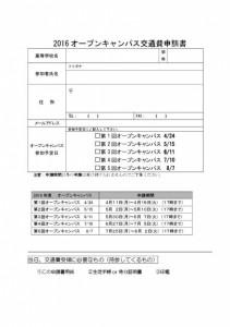 Microsoft Word - オープンキャンパス参加者交通申込書費(28元)