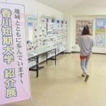 学生たちの研究活動などを紹介する「第2回香川短期大学紹介展」(うたづ海ほたる)