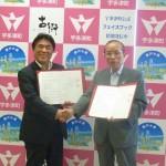 協定書に調印し、握手を交わす谷川町長(左)と石川学長=宇多津町役場会議室