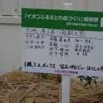 植樹地には、メモリアル看板が設置されています。学生たちにとっては、よい思い出になりました