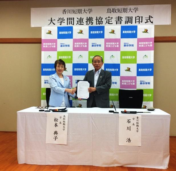 交流協定書に署名した松本学長(左)と石川学長