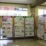 適塩プロジェクト、ランチフェア、産官学の取り組み、食育活動について展示しました
