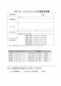オープンキャンパス参加者交通申込書費(29元)
