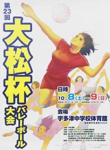 18.Daimatsuhai_Poster