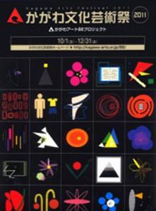 2011 篠原