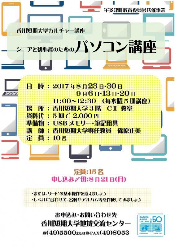 H29.8.23PC講座-001