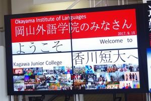 岡山外国語学院のみなさんようこそ