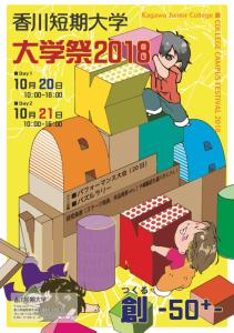大学祭2018ポスター
