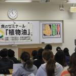 一般社団法人 栄養改善普及会 事務局長 横山みさ子 氏