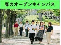 春のオープンキャンパス開催イメージ