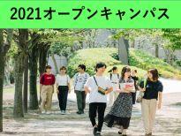 オープンキャンパス開催イメージ